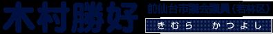 仙台市議会議員(若林区)木村勝好(きむらかつよし)